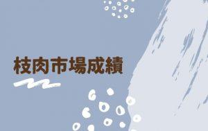 ジェネティクス北海道 枝肉市場成績