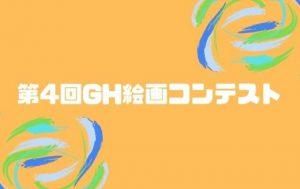 ジェネティクス北海道 第4回GH絵画コンテスト