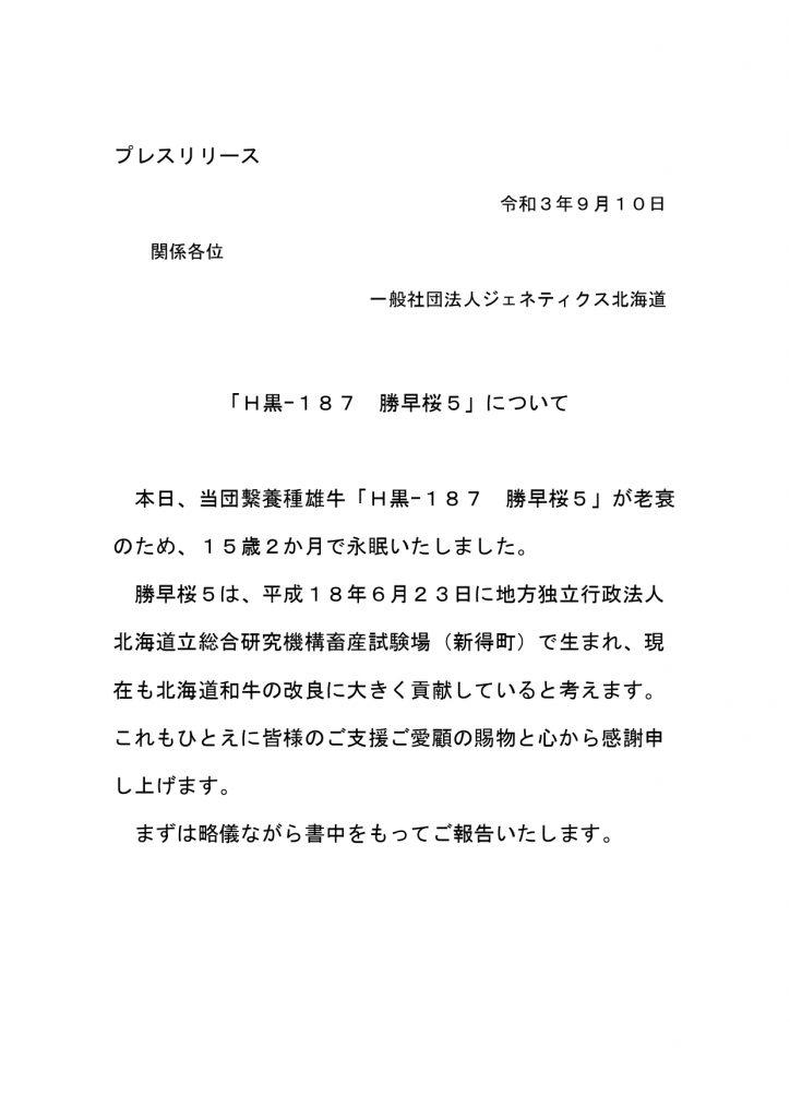 ジェネティクス北海道 H黒-187 勝早桜5